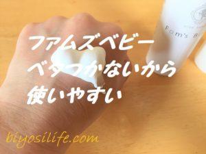 美容師 プロテクトクリーム4