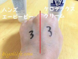 ケロデックスクリーム×ハンズエーピーピー比較15