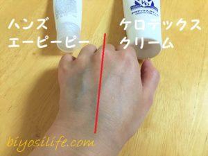 ケロデックスクリーム×ハンズエーピーピー比較12