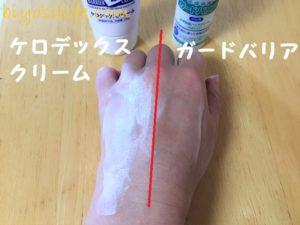 ケロデックスクリーム×ガードバリア比較4