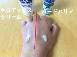 ケロデックスクリーム×ガードバリア比較3