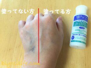 ガードバリア 効果口コミ12