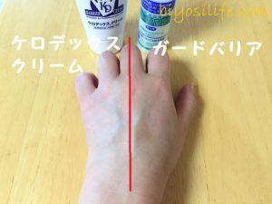 ケロデックスクリーム×ガードバリア比較14