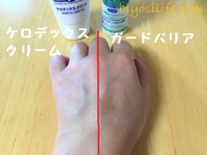ケロデックスクリーム×ガードバリア比較9